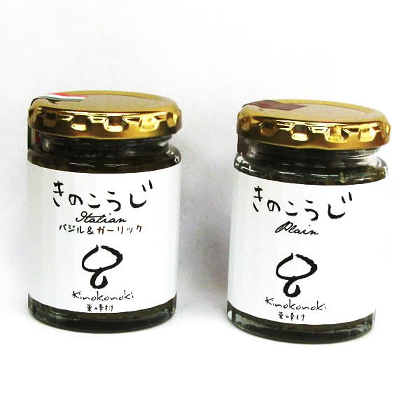 きのこうじ ®(商標登録商品)プレーン味 & イタリアン