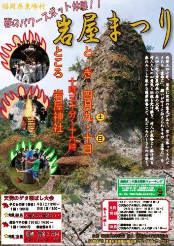 2016岩屋祭りチラシ