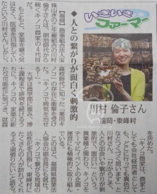 全国農業新聞2