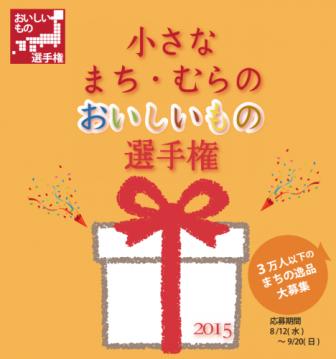 スクリーンショット-2015-10-28-18.33.41-468x500