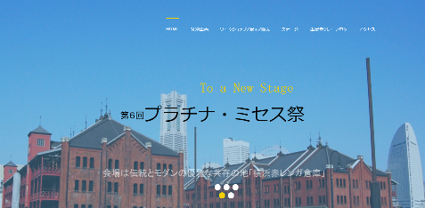 第6回プラチナ・ミセス祭 in 横浜 オフィシャルサイト 熊本地震支援チャリティーイベント HOME